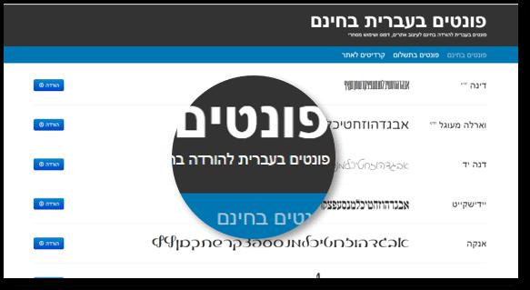 מאגר קישורים של גופנים חינמיים בעברית