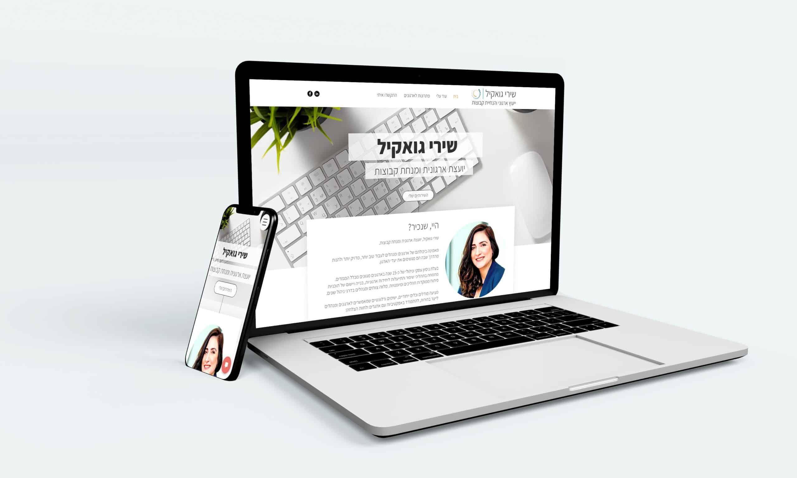תצוגת דסקטופ ומובייל של אתר אינטרנט